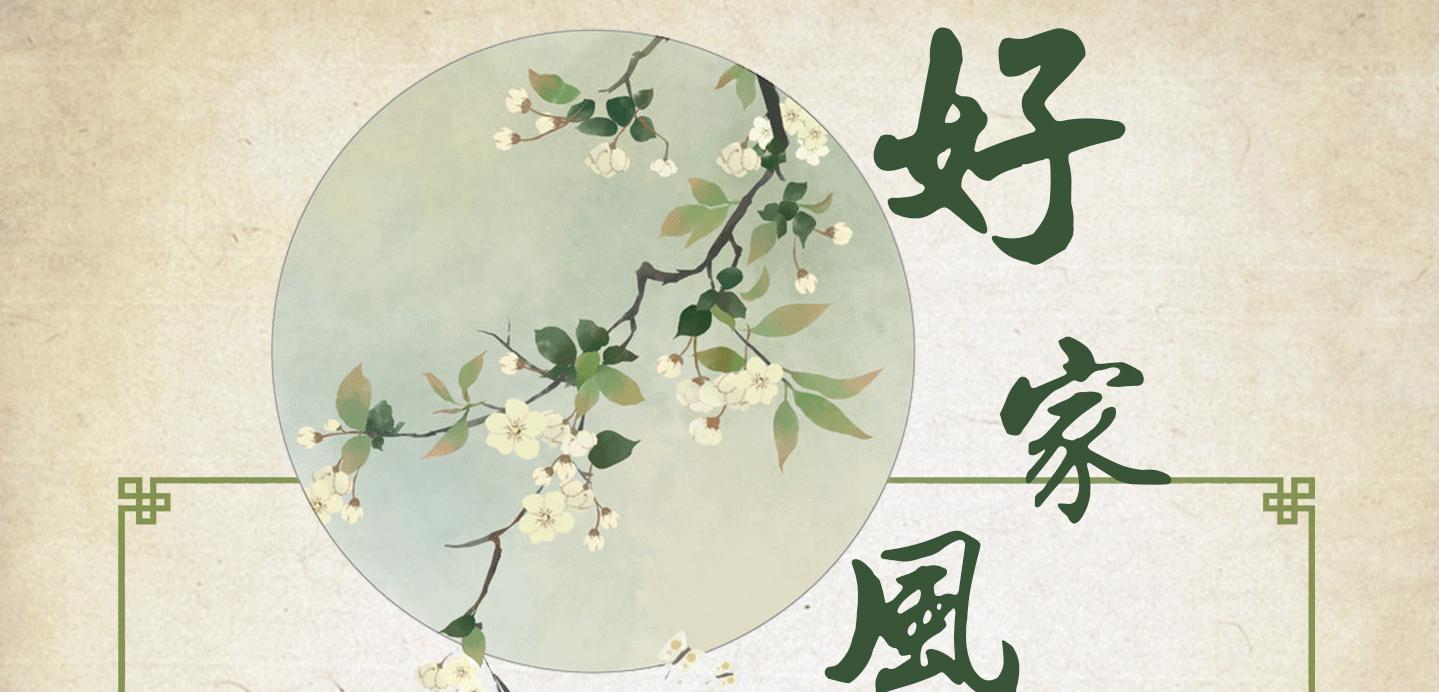 qinhuadaohaojiafen (3)_看圖王(wang).png