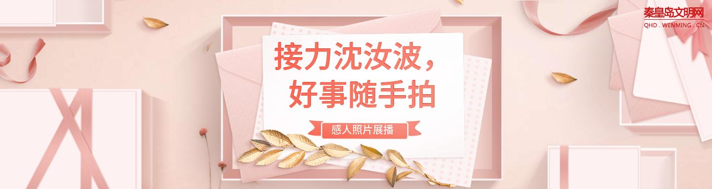 qinhuangdaosuishoupaishenrubo (1).jpg